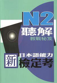 新日本語能力檢定考N2聽解教戰秘笈 [有聲書]