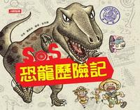 SOS恐龍歷險記