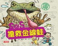 SOS搶救金線蛙