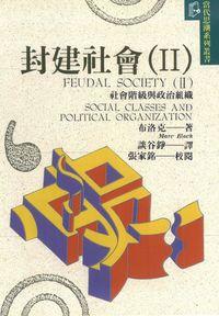 封建社會. [II]:社會階級與政治組織