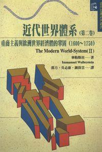 近代世界體系. [第二卷]:重商主義與歐洲世界經濟體的鞏固(1600-1750)