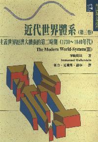 近代世界體系. [第三卷]:資本主義世界經濟大擴張的第二時期(1730-1840年代)