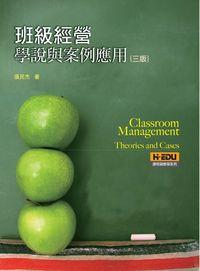 班級經營:學說與案例應用