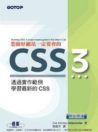 想做好網站一定要會的CSS3:透過實作範例學習最新的CSS