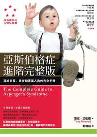 亞斯伯格症進階完整版:寫給家長、患者和專業人員的完全手冊