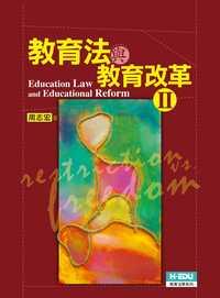 教育法與教育改革. II