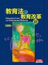教育法與教育改革. III