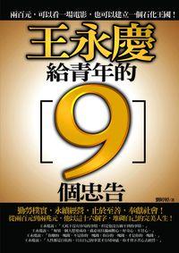 王永慶給青年的9個忠告:兩百元-可以看一場電影-也可以建立一個石化王國!