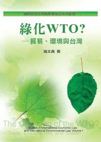 綠化WTO?:貿易.環境與臺灣