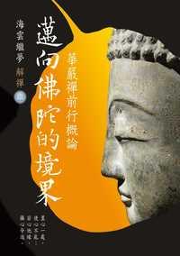 邁向佛陀的境界:華嚴禪前行概論
