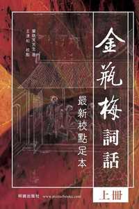 金瓶梅詞話(最新校點足本). 上
