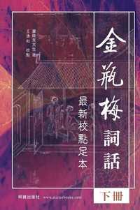 金瓶梅詞話(最新校點足本). 下