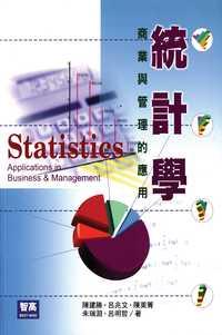 統計學:商業與管理的應用