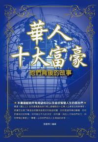 華人十大富豪:他們背後的故事