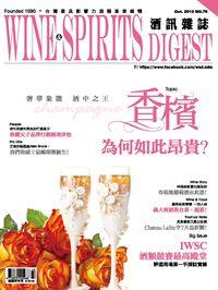 酒訊雜誌 [第76期]:香檳為何如此昂貴?