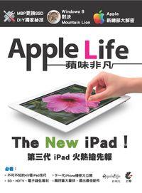 Apple life蘋味非凡:The New iPad!第三代 iPad火熱搶先報
