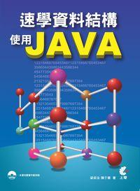 速學資料結構使用Java