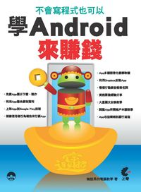 不會寫程式也可以學Android來賺錢