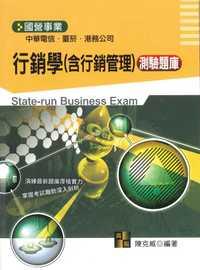 行銷學測驗題庫(含行銷管理)
