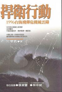 捍衛行動:1996台海飛彈危機風雲錄
