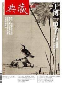 典藏古美術 [第242期]:上博一甲子