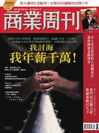 商業周刊 2012/11/05 [第1302期]:我討海 我年薪千萬!