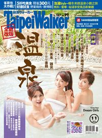 Taipei Walker [第187期]:溫泉