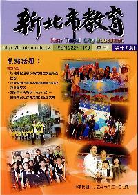 新北市教育季刊第19期