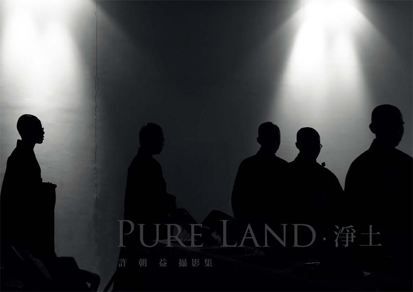 Pure Land.淨土:許朝益攝影集
