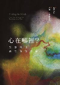 心在哪裡?:聖嚴法師西方禪修指導