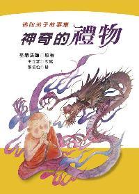 神奇的禮物:佛陀弟子故事集