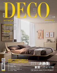 DECO居家 [第124期] :設計決勝點 創意巧思新契機
