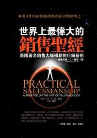 世界上最偉大的銷售聖經:美國著名銷售大師福勒的行銷藝術