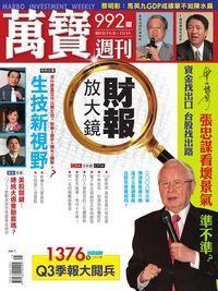萬寶週刊 2012/11/05 [第992期]:財報放大鏡