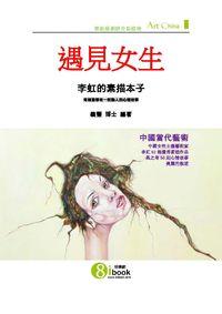 中國當代藝術(試讀版) [第2期] :遇見女生 : 李虹的素描本子