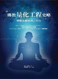 佛教量化工程史略:禪觀客觀檢測之管窺