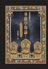 華嚴學導論. [I]:佛陀DNA的傳承