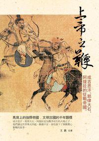 上帝之鞭:成吉思汗、耶律大石、阿提拉的征戰帝國