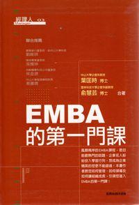 EMBA的第一門課