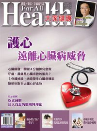 大家健康雜誌 [第310期]:護心 遠離心臟病威脅