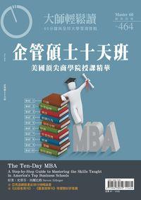 大師輕鬆讀 2012/11/07 [第464期] [有聲書]:企管碩士十天班 : 美國頂尖商學院授課計畫