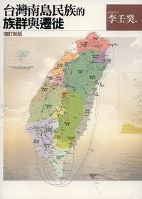 台灣南島民族的族群與遷徙 [增訂新版]