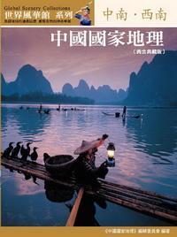 中國國家地理:中南.西南