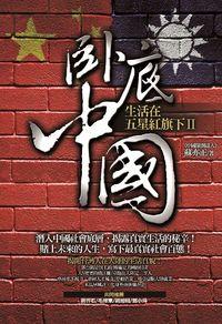 臥底中國:生活在五星紅旗下. [II]