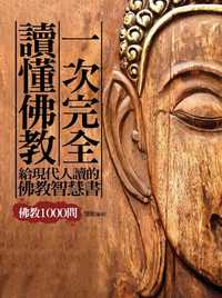 一次完全讀懂佛教:給現代人讀的佛教智慧書:佛教1000問