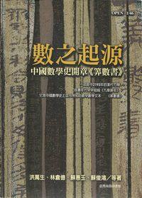 數之起源:中國數學史開章《筭數書》