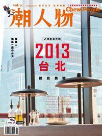 潮人物 [第25期] :2013 台北