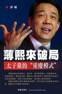 薄熙來破局:太子黨的重慶模式
