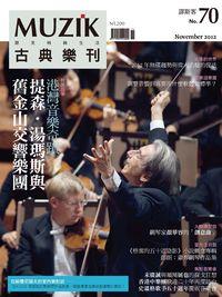 MUZIK古典樂刊 [第70期]:港灣音樂奇蹟 提森‧湯瑪斯與舊金山交響樂團