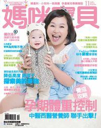 媽咪寶貝 [第149期]:孕期體重控制完整攻略